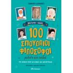 100 σπουδαίοι φιλόσοφοι μιλούν στα παιδιά