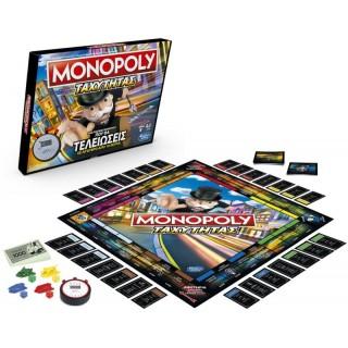 Επιτραπέζιο Monopoly Ταχύτητας HASBRO