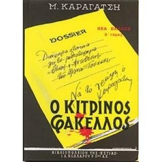 Ο ΚΙΤΡΙΝΟΣ ΦΑΚΕΛΛΟΣ Β ΤΟΜΟΣ
