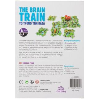 The brain train - Το τρένο των παζλ