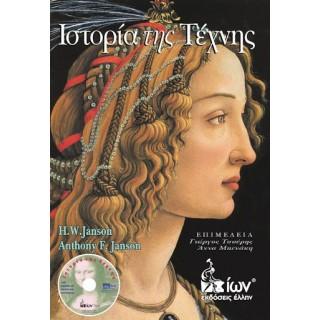 Ιστορία της Τέχνης. Η Δυτική Παράδοση (+CD)