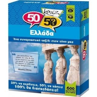 κουίζ 50/50 Ελλάδα