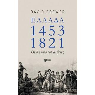 Ελλάδα 1453-1821: Οι άγνωστοι αιώνες