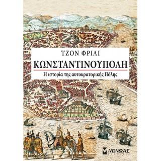 Κωνσταντινούπολη: Η ιστορία της αυτοκρατορικής Πόλης