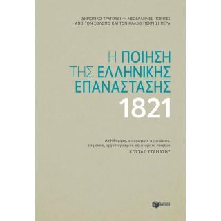 Η ποίηση της ελληνικής επανάστασης 1821 (Δεμένο)