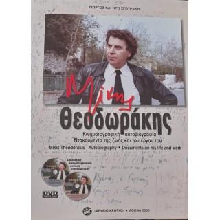 «Μίκης Θεοδωράκης - Αυτοβιογραφία»