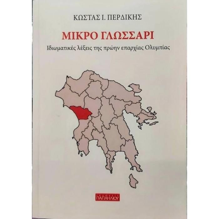ΜΙΚΡΟ ΓΛΩΣΣΑΡΙ