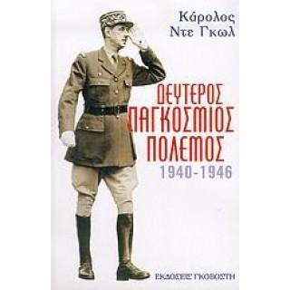 Δεύτερος παγκόσμιος πόλεμος Απομνημονεύματα: 1940-1946