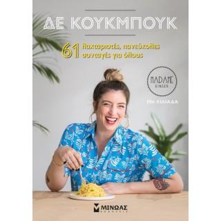 Δε κούκμπουκ, 61 λαχταριστές συνταγές για όλους