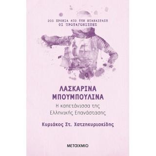 Λασκαρίνα Μπουμπουλίνα Η καπετάνισσα της Ελληνικής Επανάστασης