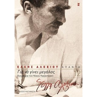 Για να γίνει μεγάλος Βιογραφία του Νίκου Καζαντζάκη