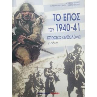 ΤΟ ΕΠΟΣ ΤΟΥ 1940-41 ΙΣΤΟΡΙΚΟ ΑΝΘΟΛΟΓΙΟ Γ' ΕΚΔΟΣΗ