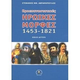 Προεπαναστατικές ηρωικές μορφές 1453-1821 ΒΙΒΛΙΟ ΔΕΥΤΕΡΟ