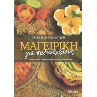 Μαγειρική για πολυάσχολους Σύγχρονες και παραδοσιακές συνταγές βήμα βήμα