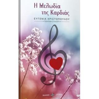 Η μελωδία της καρδιάς