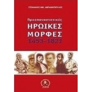 Προεπαναστατικές ηρωικές μορφές 1453 - 1821