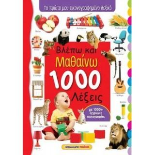 ΒΛΕΠΩ ΚΑΙ ΜΑΘΑΙΝΩ 1000 ΛΕΞΕΙΣ