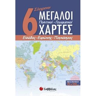 6 Μεγάλοι Χάρτες (Πολιτικοί-γεωφυσικοί)
