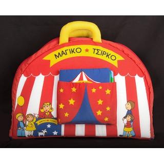 Μαγικό τσίρκο (πάνινα βιβλία)