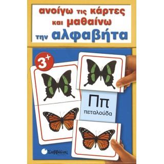 Ανοίγω τις κάρτες & μαθαίνω την αλφαβήτα Νο1