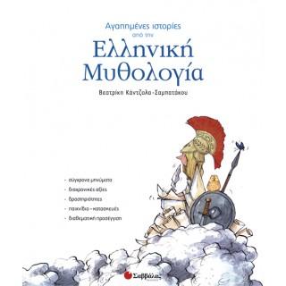 Αγαπημένες ιστορίες από την Ελληνική Μυθολογία  π3
